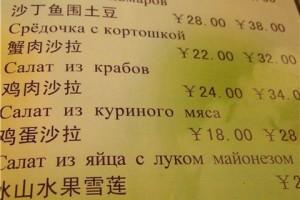 Меню на русском языке