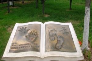 Бронзовые страницы с отпечатками рук и ног