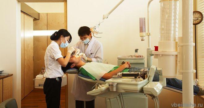 Лечение зубов в бэйдайхэ
