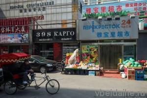 Магазины и торговые лавки