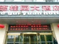 Отель De Gui Yuan