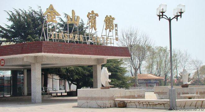 Отель Золотая гора 3* (Jinshan)