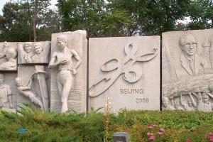 Пекин 2008