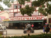 Ресторан Максим