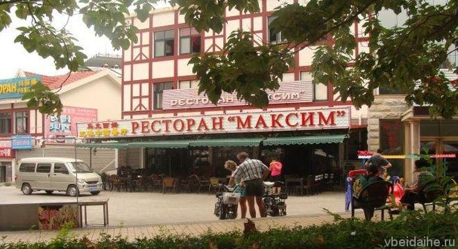 Ресторан «Максим»