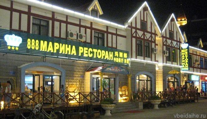 Ресторан «Марина»