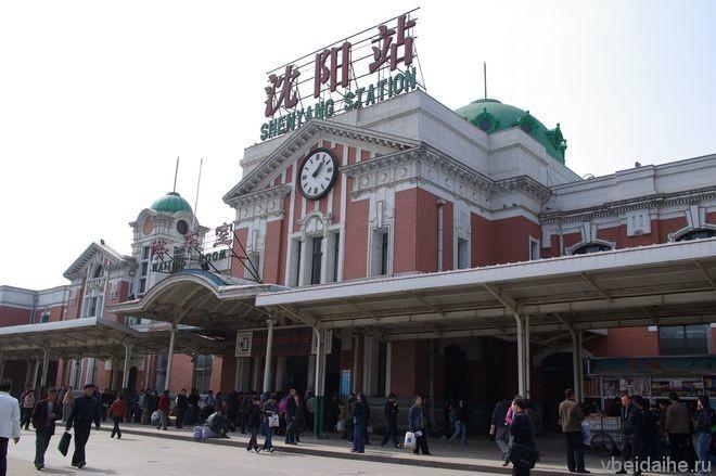 Железнодорожная станция в городе Шеньян