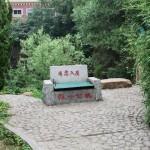 Волшебная скамейка